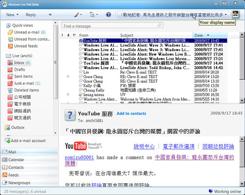 Windows Live Mail 整合 Windows Live Messenger 9  http://www.flickr.com/photos/anchime/2867044356/