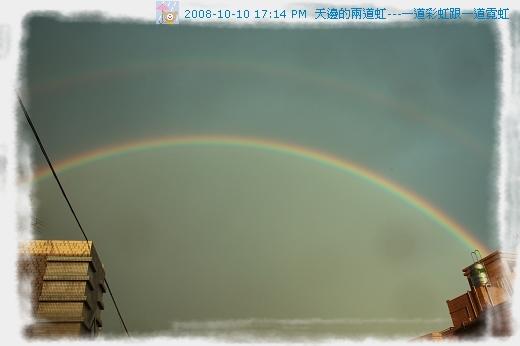 081010雙十節的彩虹跟霓虹 (2)