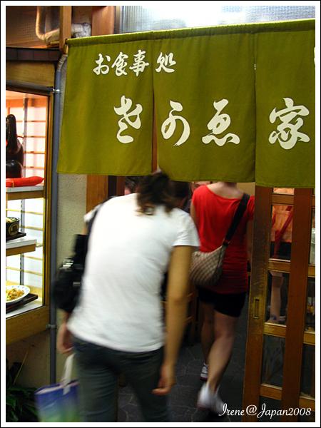081015_00_ぎふ魚家