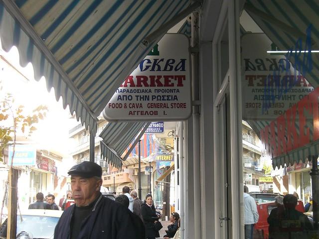 russian store hania chania