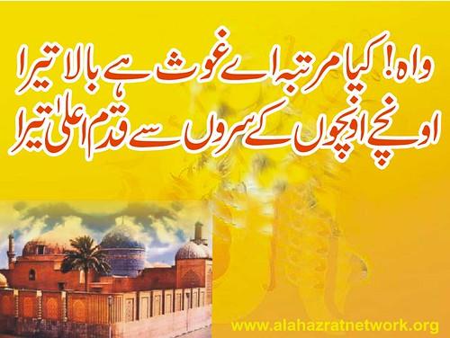 Flickriver: Ghulam-e-Alahazrat's photos tagged with alahazrat