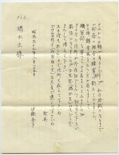 1982伊藤安子