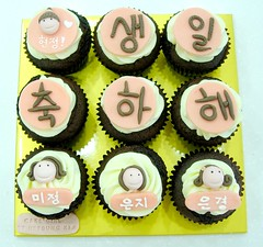 Birthday Cupcake Set