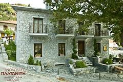 ξενοδοχείο Πλατανίτη- Plataniti Hotel