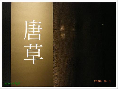 三井日本料理084