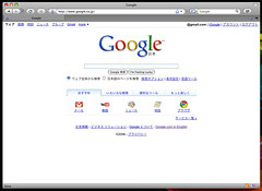 google japan older home page 2008
