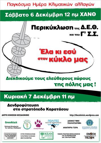 perikuklwsh-a3