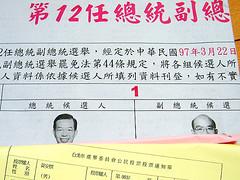 台灣①定贏,長昌配,謝長廷,蘇貞昌 http://www.flickr.com/photos/anchime/2344757617/