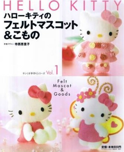 hello kitty japanese craft felt mascot book