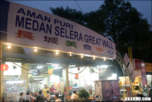 aman puri great wall food court