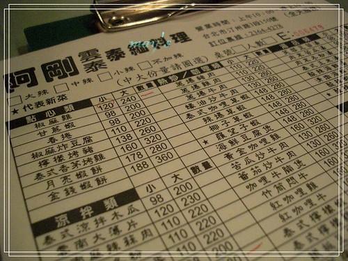 阿剛雲泰料理 124