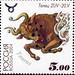 Russian stamp Taurus