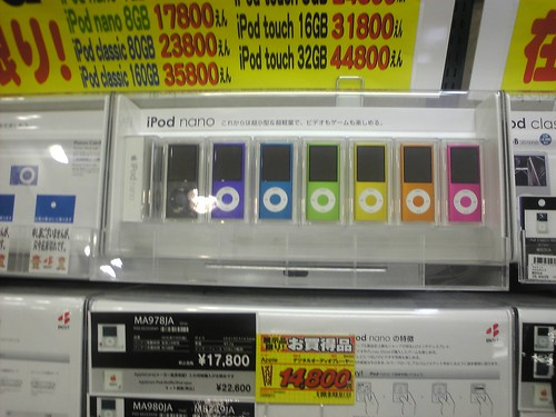 variable new iPod nano