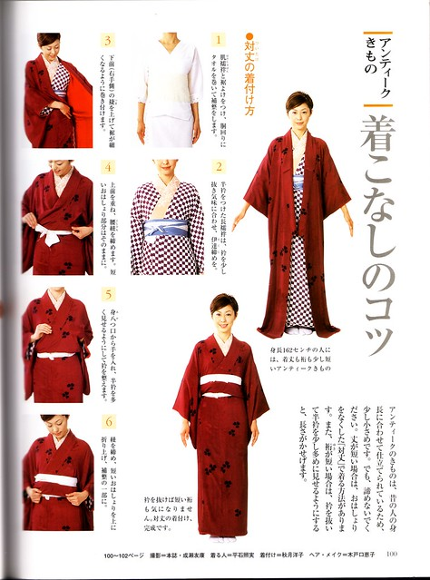 Short Kimono - No Ohashori Instructions - Page 1 by Naomi no Kimono Asobi