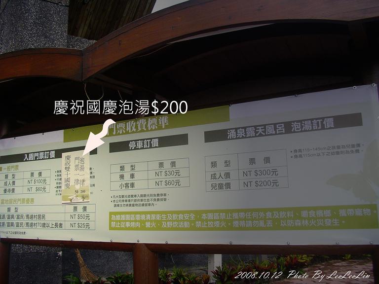 單車環島|蝴蝶谷溫泉渡假村|花蓮復興糖廠