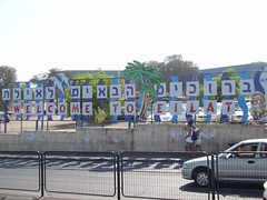 Eilat_welcome_sign (josmith94701) Tags: israel palestine eilat enhazeva