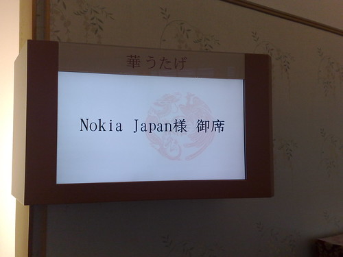 Nokia Japan Team Building Day by LonelyBob.