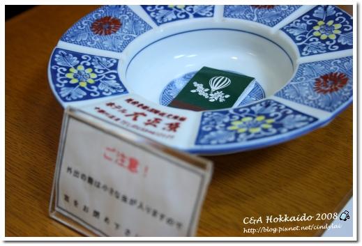 Hokkaido_0286