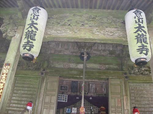 舎心山太龍寺