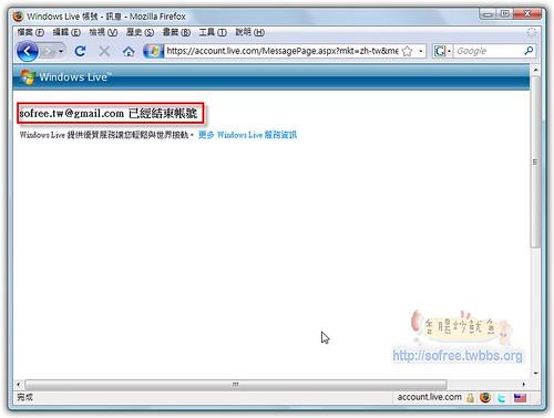 利用自己的信箱來申請MSN-13