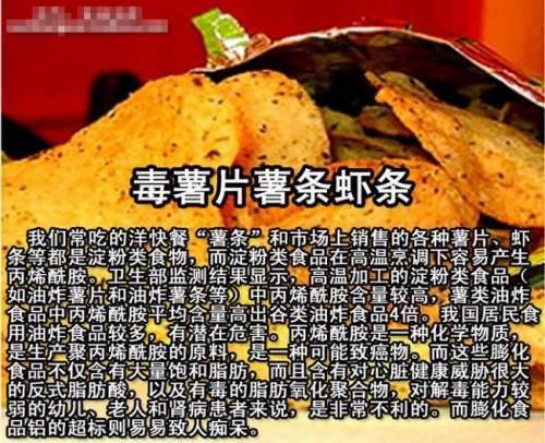 毒薯片、條,蝦條