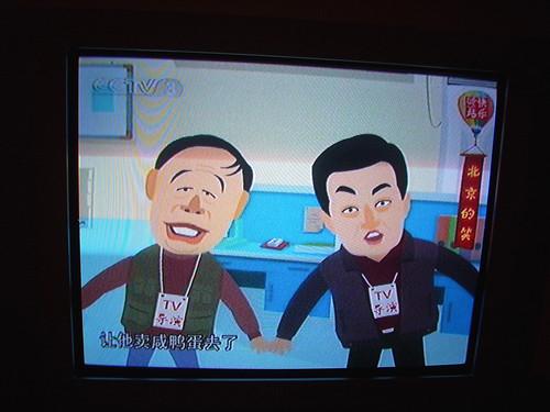 CHINA FALL08 0325