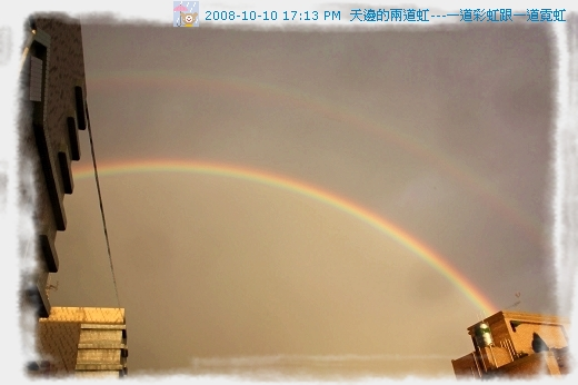 081010雙十節的彩虹跟霓虹