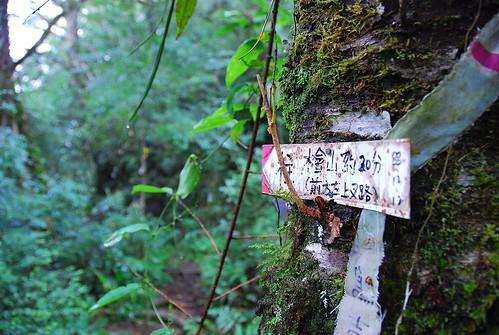 檜山登山口