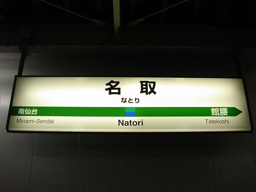 名取駅/Natori station