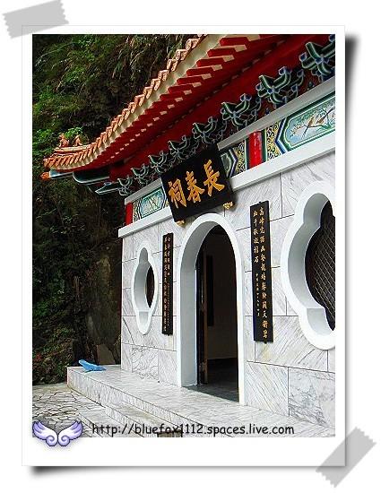 081124東台灣樂活之旅第7站_太魯閣國家公園29_長春祠