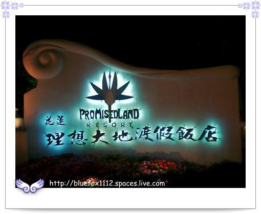081124東台灣樂活之旅第10站_花蓮理想大地渡假飯店01_大門Logo