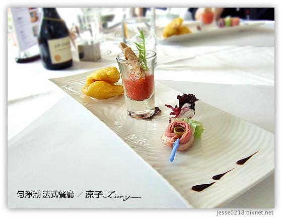 勻淨湖 法式餐廳 11