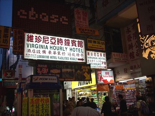 HONG KONG 6442