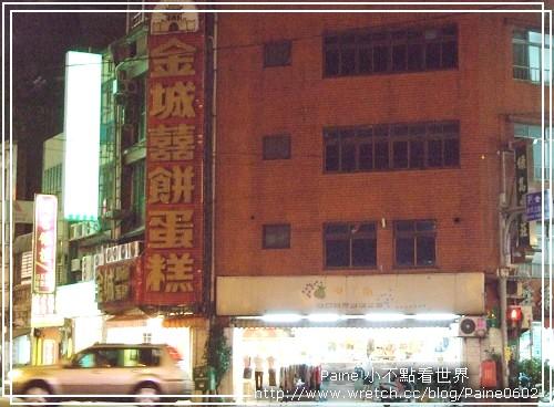 金城喜餅蛋糕店