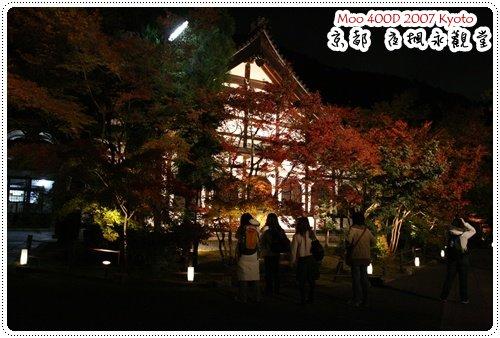 夜楓永觀堂-12