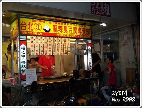 台北江麻辣豆腐專賣店