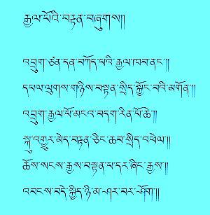 The National Anthem of Kingdom of Bhutan