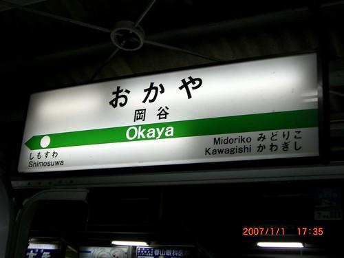 岡谷駅/Okaya station