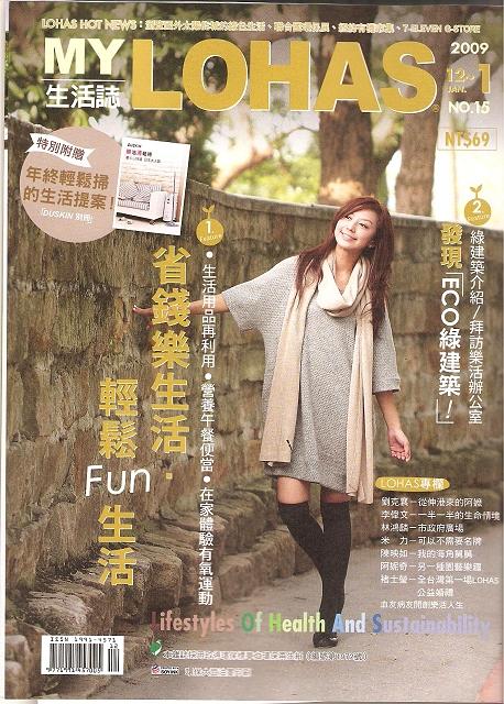 MY LOHAS   NO.15雜誌_nEO_IMG.jpg