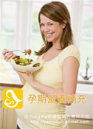懷孕營養補充懷期營養補充