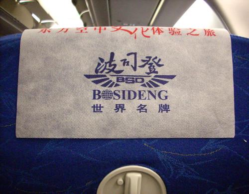 CHINA 5241