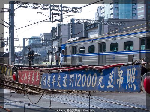 026_松山火車站_20080919