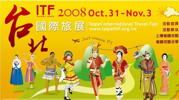 2008 台北旅遊展-s