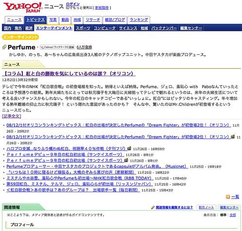 Yahoo!トピックス perfume (1/2)