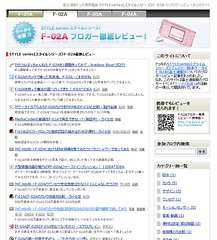 F-02Aレビュー まとめサイト