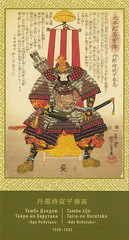 Samurai card (OUT) (katya.) Tags: old japan vintage russia postcard samurai reprint