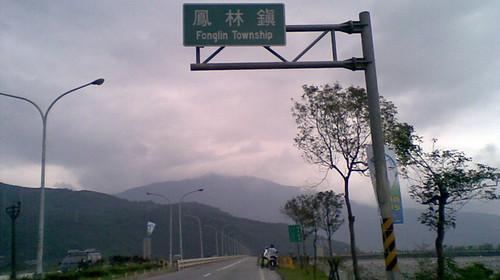 富里鳳林 - 26