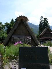 相倉合掌造り集落の石碑と原始合掌造り