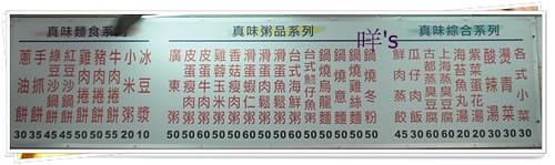 豐原老北京-2