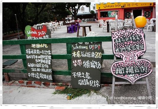 080927瘋狂颱風高鐵租車墾丁行第一天 (77)